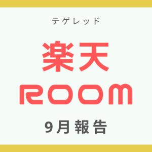 楽天ROOM(アフィリエイト)9月報告