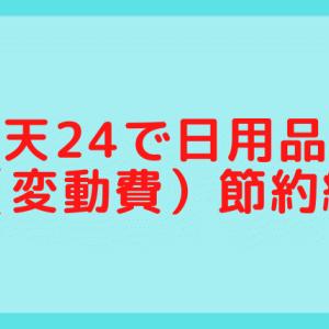 楽天24で日用品費(変動費)節約編