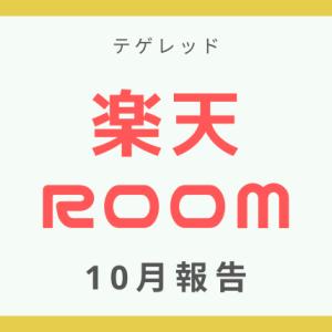 楽天ROOM(アフィリエイト)10月報告