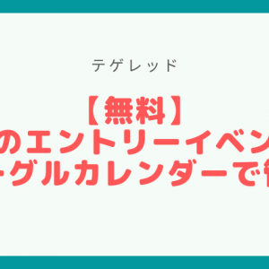 【無料】楽天のエントリーイベントをグーグルカレンダーで管理