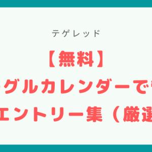 【無料】グーグルカレンダーで管理 楽天ポイントアップカレンダー厳選版