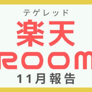 楽天ROOM(アフィリエイト)11月報告