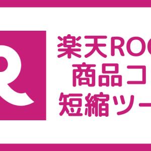 【楽天ROOM】商品コレ短縮ツール