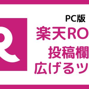 【楽天ROOM】狭いテキストエリアを広げるツール見つけた!