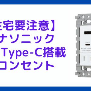 【住宅要注意】 パナソニック USB Type-C搭載の壁コンセント 充電できない?