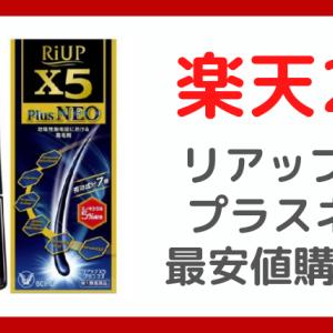 【育毛剤】リアップX5プラスネオの最安値は楽天24が激安?