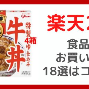 【楽天24】スーパーよりも安い?おすすめ食品 18選!