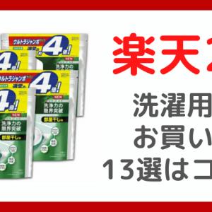 【楽天24】楽天スーパーDEAL対象商品 洗濯用品 お買い得商品は13選はコレ!