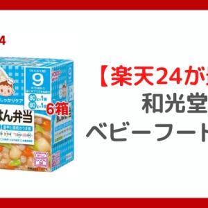 【楽天24が最安】和光堂ベビーフードの通販