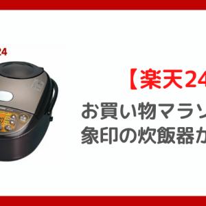 【7月下旬のお買い物マラソン】楽天24でオススメ商品見つけた!象印の炊飯器が安い!
