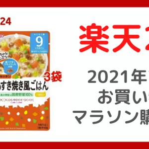 【2021年7月】楽天お買い物マラソン購入品 オススメ商品多数
