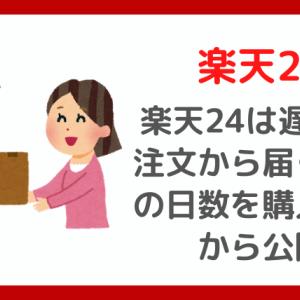 楽天24は配送/発送が遅い? 注文から届くまでの日数を購入履歴から公開