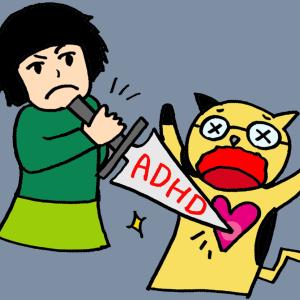 夫を「ADHD」にしたのは私?~ADHD夫を支える妻のつぶやき