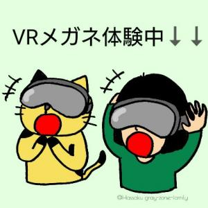 発達障害を体験できる時代?!~『VR発達障害』の可能性