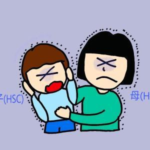 増幅する恐怖と向き合う~HSP母とHSC息子