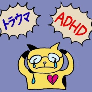 発達障害とトラウマ~ADHD夫×お金【幼少期編】