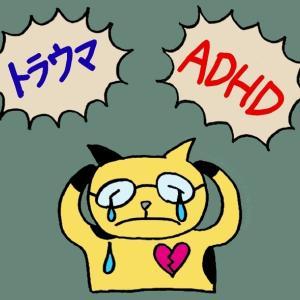 《続》発達障害とトラウマ~ADHD夫とお金のトラウマ【青年期編】