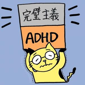 ADHDと完璧主義、かけ合わさるとどうなる?