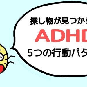 【ADHD】探し物が見つからないADHDの5つの行動パターン