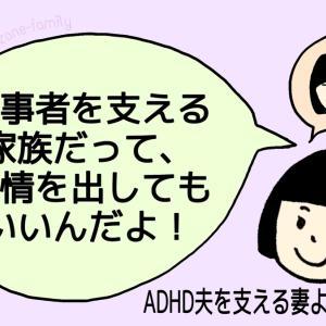 怒るべきときはうんと怒っていい!~ADHD夫を支える妻のつぶやき