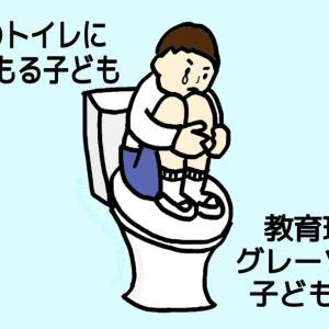学校のトイレに立てこもる子ども〜教育現場のグレーゾーンな子どもたち②