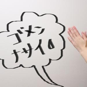 「性質ではなく怠慢だ」といえる潔さ〜ADHD夫を支える妻のつぶやき