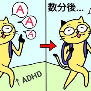 【ADHD】当初の目的が鮮やかにすり替わる現象