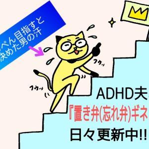ADHD夫、『置き弁(忘れ弁)ギネス』に挑戦中!