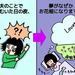 夢の「お花畑」化が止まらない?!〜ADHD夫を支える妻のつぶやき
