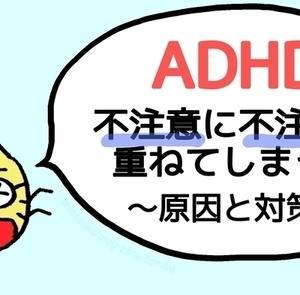 【ADHD】不注意に不注意を重ねてしまう?!~「不注意の連鎖」の原因と対策