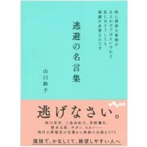【HSP】逃げるのが下手なあなたにオススメしたい本〜『逃避の名言集』