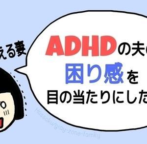 ADHDの夫の「困り感」を目の当たりにした日~ADHD夫を支える妻のつぶやき