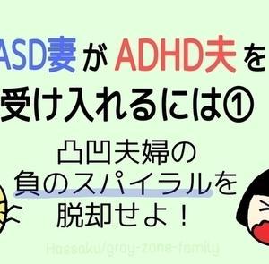 ASD妻がADHD夫を受け入れるには①~凸凹夫婦の「負のスパイラル」から脱却せよ!
