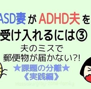 ASD妻がADHDの夫を受け入れるには③実践編~夫のミスに課題の分離で挑む!
