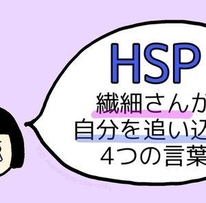 【HSP】繊細さんが自分を追い込む4つの言葉
