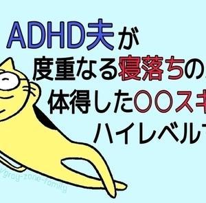 ADHD夫が度重なる「寝落ち」の末に体得した○○スキルがハイレベルすぎ!