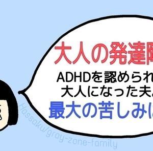 大人の発達障害(ADHD)を抱える夫の最大の苦しみは・・・