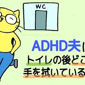 ADHD夫はトイレの後どこで手を拭いているのか