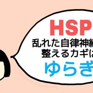 HSPの乱れた自律神経を整えるカギは「ゆらぎ」にあった!