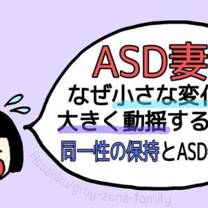ASD妻はなぜ小さな変化で大きく動揺するのか~同一性の保持とASD特性