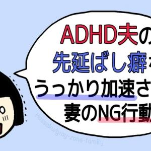 ADHD夫の「先延ばし癖」をうっかり加速させる妻のNG行動