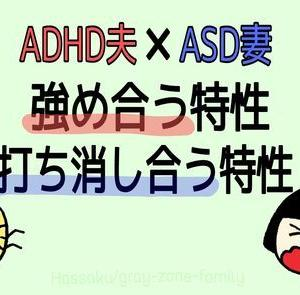 【ADHD夫×ASD妻】強め合う特性、打ち消し合う特性