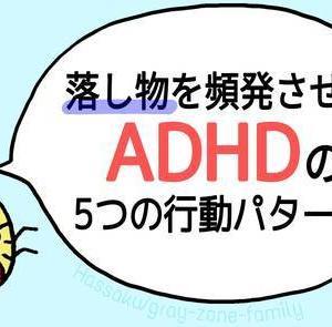 【ADHD】落とし物を頻発させるADHDの5つの行動パターン
