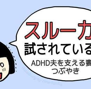 「スルー力」が試されている?!~ADHD夫を支える妻のつぶやき
