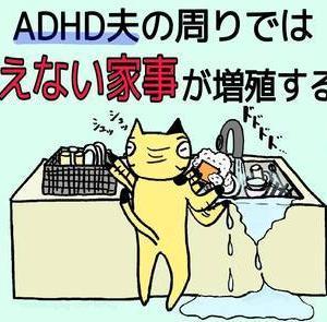 ADHD夫の周りでは「見えない家事」が増殖する?!~原因と対策