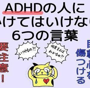 【注意!】ADHDの人にかけてはいけない6つの言葉