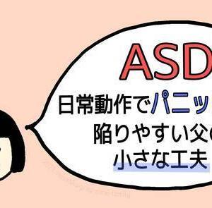 【ASD】日常動作でパニックに陥りやすい父の「小さな工夫」とは?