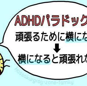 【ADHDパラドックス】頑張るために横になる⇒横になると頑張れない