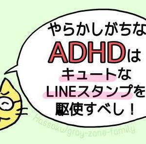 やらかしがちなADHDは《キュートなLINEスタンプ》を駆使すべし!