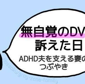 無自覚のDVを訴えた日〜ADHD夫を支える妻のつぶやき